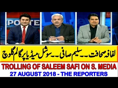 Pakistan News Live   The Reporters ARY News Live   Response of