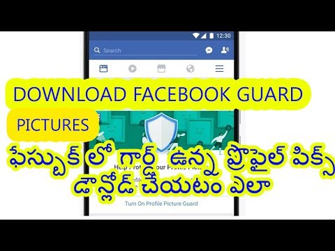 download facebook guard profile pics 2017 ||how to open locked profile pictures on facebook   2017