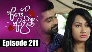 Ape Adare - අපේ ආදරේ Episode 211 | 16 - 01 - 2019 | Siyatha TV