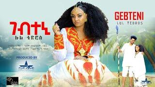 New Eritrean Music 2020 Lul Tedros Gebteni//ሉል ቴድሮስ ገብተኒ ሓዳሽ ደርፊ 2020