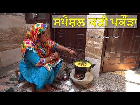 Kadi 💖 Kadi Pakora 💖 Kadi Pakora Recipe 💖 Punjabi Kadhi 💖 Kadhi Pakora Recipe 💖 Kadhi Recipe