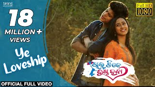 Ye Loveship Official Video Song , Chal Tike Dusta Heba , Rishan, Sayal, Ananya Nanda, Swayam Padhi