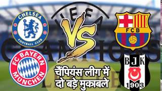 Big Game Ahead For Chelsea And Barcelona | Sports Tak