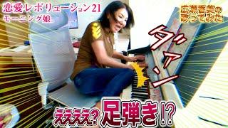 【広瀬香美】モー娘。さんの恋愛レボリューション21歌ってみた⑩【※つんく♂さんの太巻きsong】