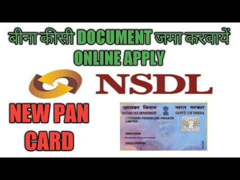 Apply PAN CARD Online || WITHOUT PHYSICAL DOCUMENTS || NSDL pan card || HINDI AND URDU