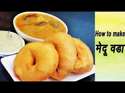 मेदू वडा | How To Make Crispy Medu Vada | South Indian Recipes | MadhurasRecipe