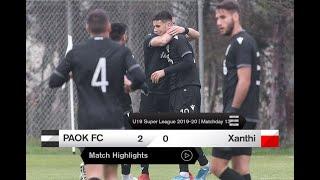 Τα στιγμιότυπα του Κ19 ΠΑΟΚ-Ξάνθη - PAOK TV