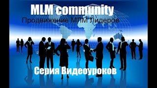 Mlm Community-Как оформить личную страницу-4 урок