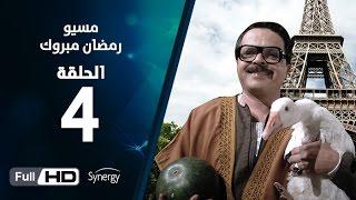 #x202b;مسلسل مسيو رمضان مبروك أبو العلمين - الحلقة الرابعة |  4 Ramadan Mabrouk Series Ep#x202c;lrm;