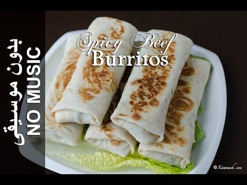Spicy Beef Burritos - NO MUSIC version (Burriito Hilib) بوريتو اللحم