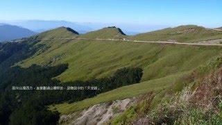 台灣最美的12公里