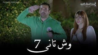Wesh Tany _ Episode |07|مسلسل وش تانى _ الحلقه السابعه