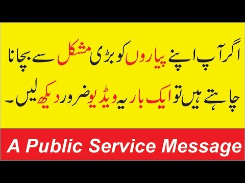 Scam Alert || A Very Important Message For All Pakistanis || Never Miss It