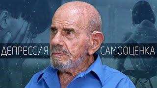 Download Депрессия и самооценка - Жак Фреско - Проект Венера Video