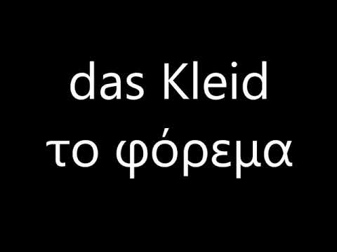 Γερμανικό μάθημα: 1000 Γερμανικά ουσιαστικά