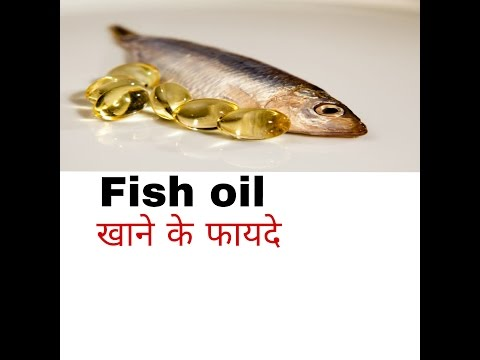 Benefits of fish oil in Hindi.