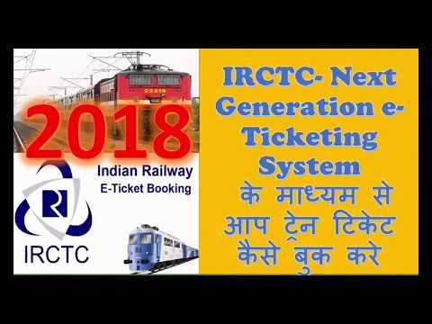 E Ticket Online Booking I RCTC  Next Generation eTicketing System 2018- By Idea To Learn