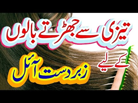 Stop Hair Fall Loss Naturally For Men N Women Urdu Tips