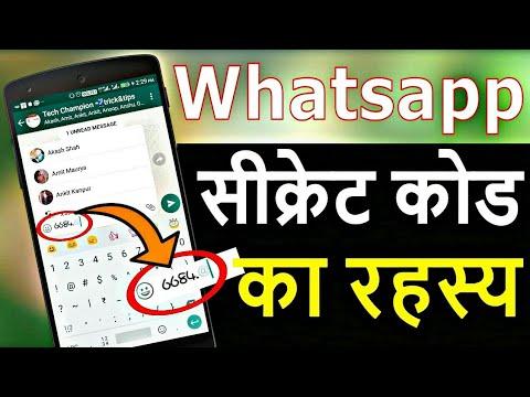 Whatsapp Secret Code! U Should Try | 2018