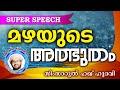 Simsarul Haq Hudavi New 2016 Latest Islamic Speech In Malaya