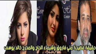 فضيحه مني فاروق وخالد يوسف وشيماء الحاج بالصوت والصوره