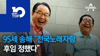"""95세 송해 """"전국노래자랑 후임 정했다"""""""