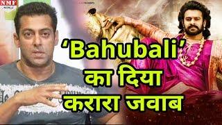 Salman Khan को क्यों नहीं लग रहा हैं Bahubali 2 से डर, खुद बताया आप भी सुनिए