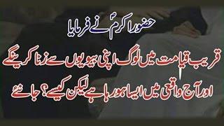 Qayamat K Qareeb Log Apni Biwioun Sy Zina Karain Gy Or Aaj Waqai Main Aysa Ho Raha Hai