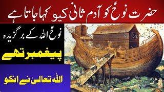 story of prophet nooh A.S || Hazrat Nooh A.s ko adam sani q kaha jata hain
