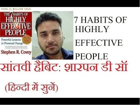 Seven Habits Of Highly Effective People: Habit 7: Sharpen the saw (in Hindi)
