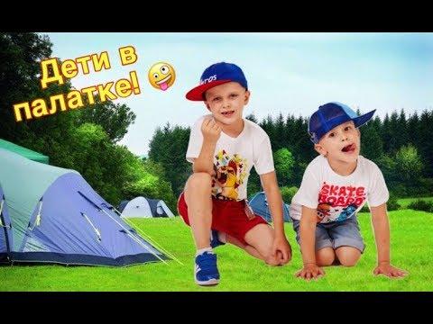 Xxx Mp4 ВНИМАНИЕ Дети едут на природу с палатками Добираемся по бездорожью Camping KiFill Boys 3gp Sex