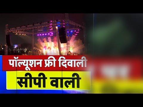 Xxx Mp4 Delhi Diwali Laser Show CP में लेजर शो की शुरुआत प्रदूषण रहित दिवाली मनाने की अपील 3gp Sex