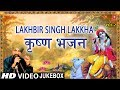 Download जन्माष्टमी Special भजन, LAKHBIR SINGH LAKKHA कृष्ण भजन I Janmashtami Krishna Bhajan, HD Video Songs MP3,3GP,MP4