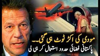 Narendra Modi Use Pakistan Air Space Today || Pakilinks News