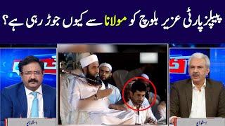 Khabar Hai | Arif Hameed Bhatti | Saeed Qazi | Tahir Malik | GNN | 07 July 2020