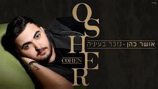אושר כהן - נזכר בעיניה-Osher cohen-Nizcar beienea