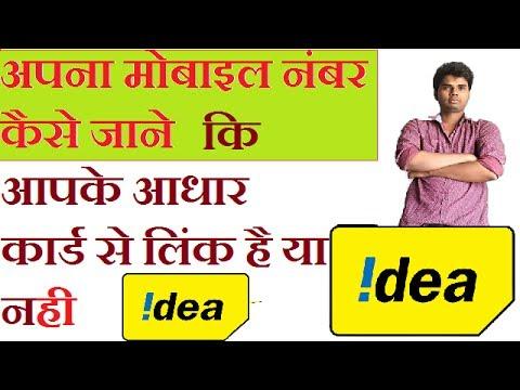 Idea sim आपके आधार कार्ड से लिंक है या नही ऐसे जाने How to check idea sim adhar link or not  link
