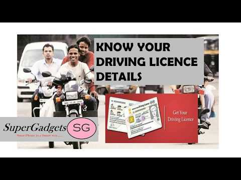 know the details of driving license using smartphone