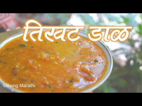 तिखट डाळ | TIKHAT DAL | NO GARLIC ONION | FULL RECIPE AUTHENTIC MAHARASHTRIAN FOOD RECIPE