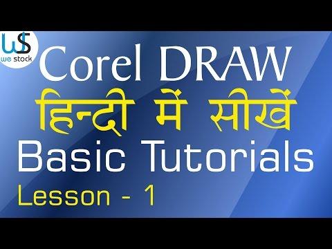 Coreldraw basic tutorials in hindi - Lesson 1