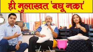 Dhyanimani Interview | Popcorn Pe Charcha | Mahesh Majrekar | Ashwini Bhave | ADbhoot
