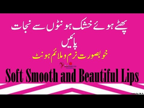 How to Cure Cracked Lips Naturally   Get Soft and Smooth Lips   پائیں دلکش نرم و ملائم ہونٹ