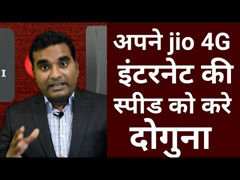How to Increase Jio 4G Speed latest Trick 2018 Jio 4G New Faster APN 2018