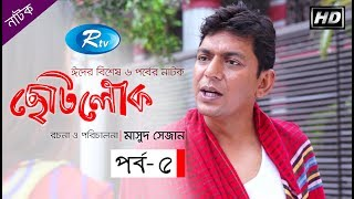 ছোটলোক  (পর্ব-০৫) | Chotolok (Ep-05) | Eid Drama ft. Chanchal Chawdhury, Bhabna