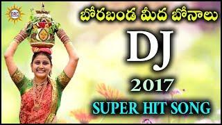 Borabanda Meda Bonallu DJ 2017 Super Hit Song   Disco Recording Company