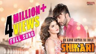 Ar Kono Kotha Na Bole ( Full Video) | Shikari | Shakib Khan | Srabanti | Arijit Singh | Eskay Movies
