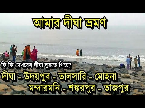 Digha Trip - দীঘা ও দিঘার দর্শনীয় স্থান | Places to Visit near Digha Sea Beach | Bengal Tourism