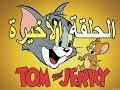 الحلقة الأخيرة من توم وجيرى التى منعت من العرض والسبب!! Tom and Jerry