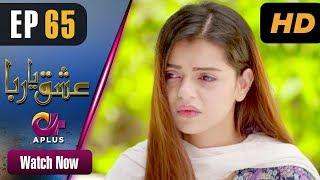 Ishq Ya Rabba - Episode 65 | Aplus Dramas | Bilal Qureshi, Srha Asghar, Fatima | Pakistani Drama