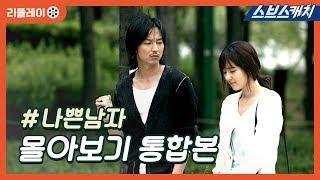 나쁜남자 몰아보기 통합본 《리플레이 / 김남길, 한가인, 김재욱, 오연수 / 스브스캐치》